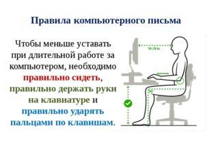 Правила компьютерного письма Чтобы меньше уставать при длительной работе за к
