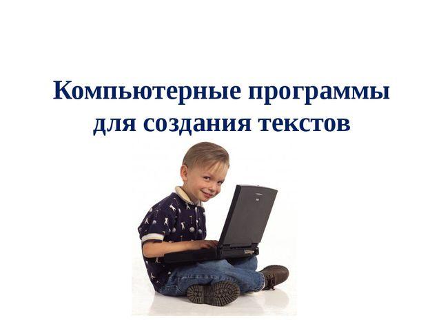 Компьютерные программы для создания текстов