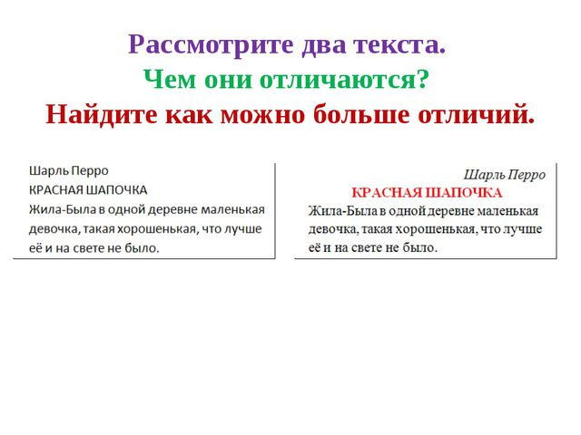 Рассмотрите два текста. Чем они отличаются? Найдите как можно больше отличий.