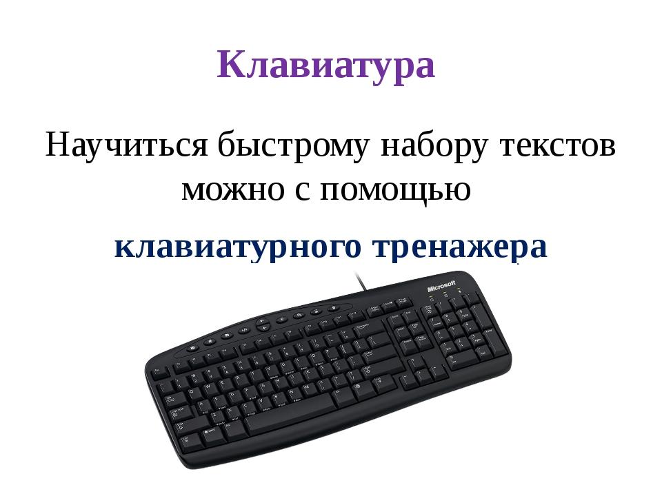Клавиатура Научиться быстрому набору текстов можно с помощью клавиатурного тр...