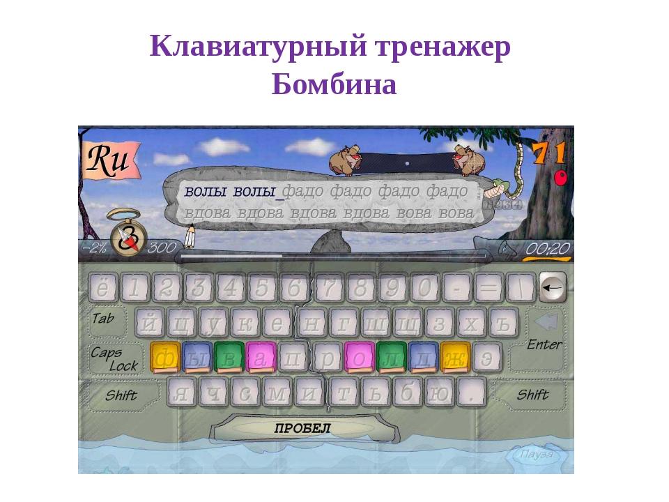 Клавиатурный тренажер Бомбина