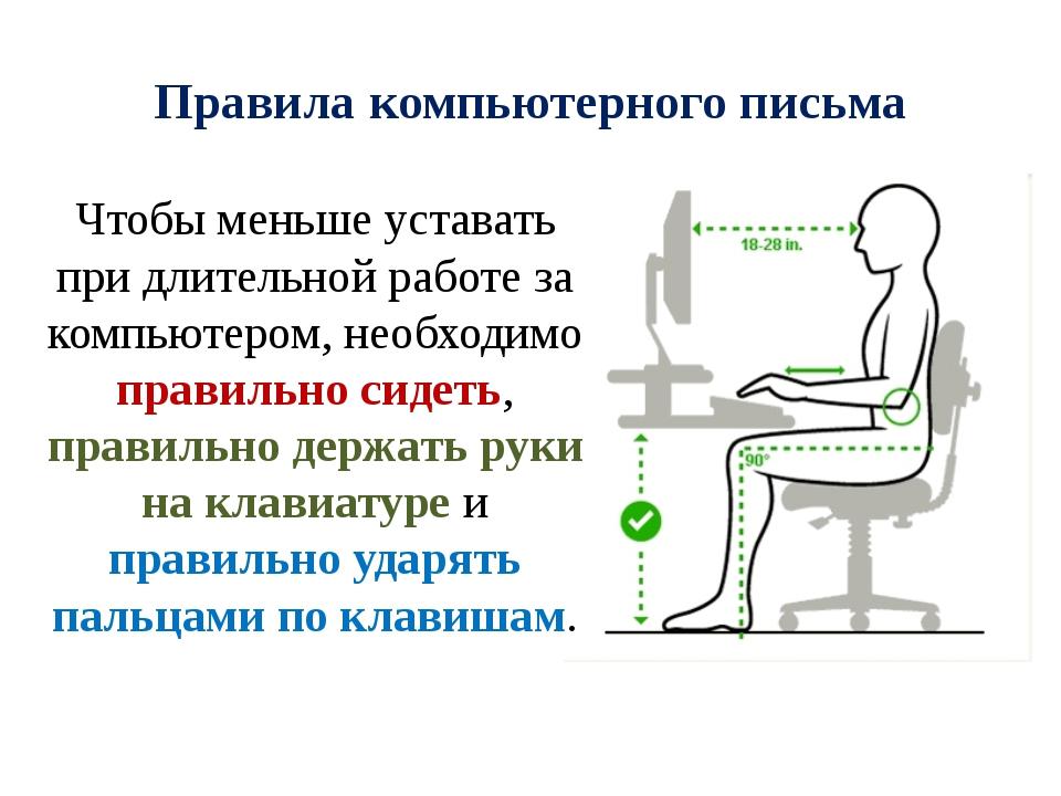 Правила компьютерного письма Чтобы меньше уставать при длительной работе за к...