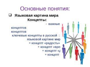 Основные понятия: Языковая картина мира Концепты: - важные свойства концептов