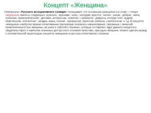 Концепт «Женщина» Материалы «Русского ассоциативного словаря» показывают, что
