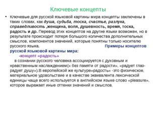 Ключевые концепты Ключевые для русской языковой картины мира концепты заключе