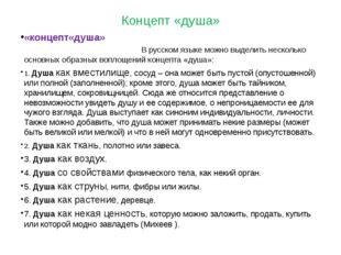 Концепт «душа» «концепт«душа» В русском языке можно выделить несколько основн