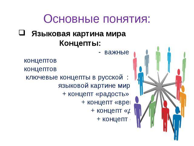 Основные понятия: Языковая картина мира Концепты: - важные свойства концептов...