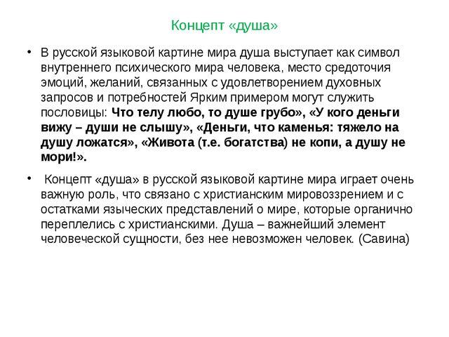 Концепт «душа» В русской языковой картине мира душа выступает как символ внут...