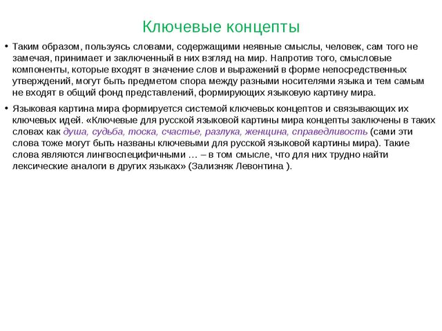 Ключевые концепты Таким образом, пользуясь словами, содержащими неявные смысл...