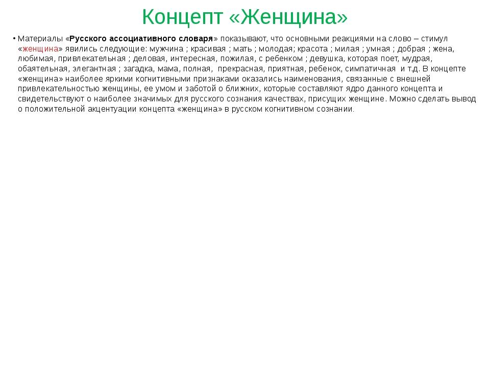 Концепт «Женщина» Материалы «Русского ассоциативного словаря» показывают, что...