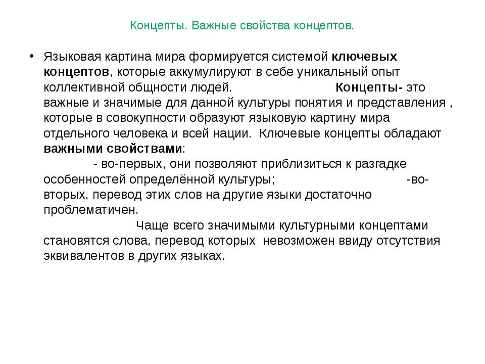 Концепты. Важные свойства концептов. Языковая картина мира формируется систем...