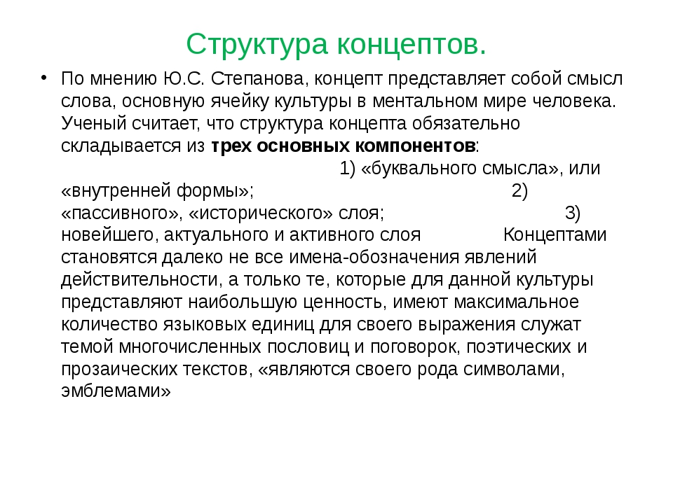 Структура концептов. По мнению Ю.С. Степанова, концепт представляет собой смы...