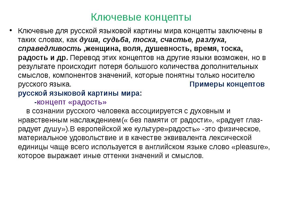 Ключевые концепты Ключевые для русской языковой картины мира концепты заключе...