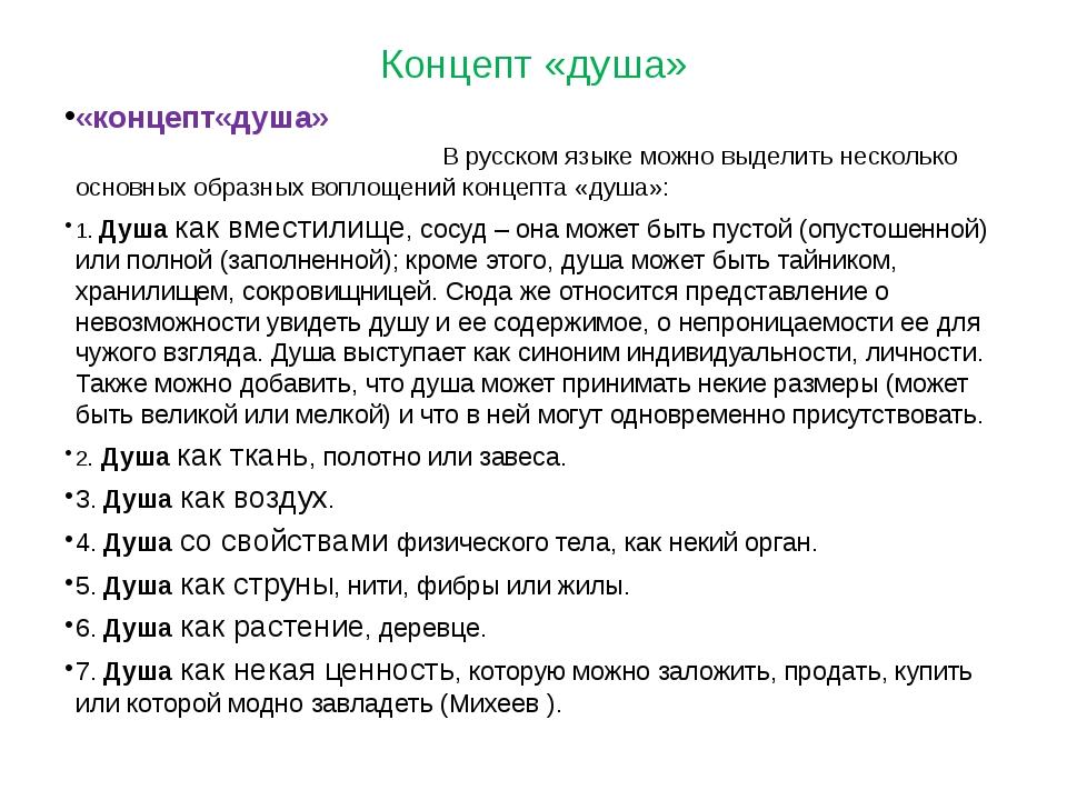 Концепт «душа» «концепт«душа» В русском языке можно выделить несколько основн...