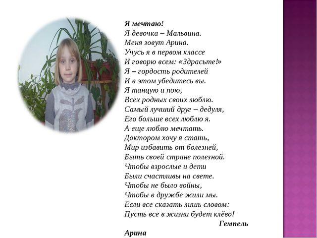 Я мечтаю! Я девочка – Мальвина. Меня зовут Арина. Учусь я в первом классе И г...
