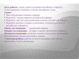 Цель работы: узнать, нужно ли знание английского алфавита, чтобы правильно п