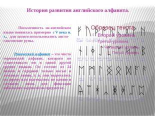 История развития английского алфавита. Письменность на английском языке появи