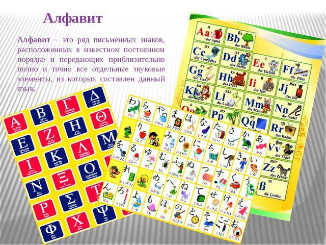 Алфавит – это ряд письменных знаков, расположенных в известном постоянном пор...