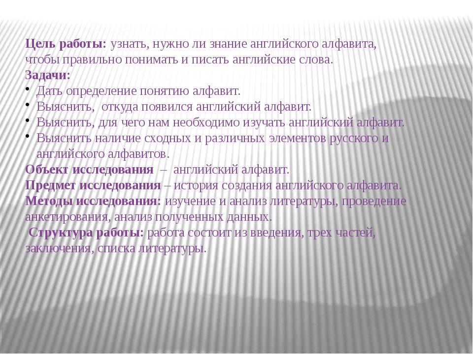 Цель работы: узнать, нужно ли знание английского алфавита, чтобы правильно п...