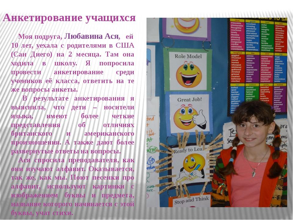 Анкетирование учащихся Моя подруга, Любавина Ася, ей 10 лет, уехала с родител...