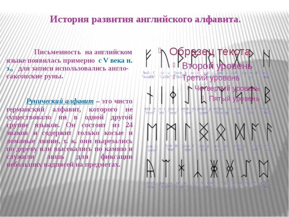 История развития английского алфавита. Письменность на английском языке появи...