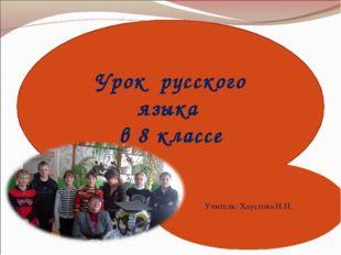 Урок русского языка в 8 классе Учитель: Хаустова И.Н.