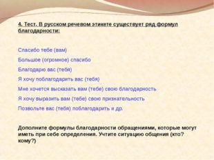 4. Тест. В русском речевом этикете существует ряд формул благодарности: Спаси