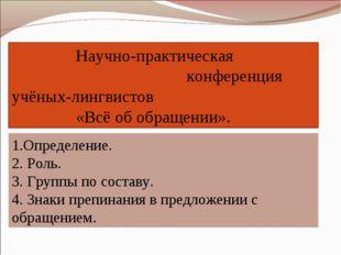 Научно-практическая конференция учёных-лингвистов «Всё об обращении». 1.Опре