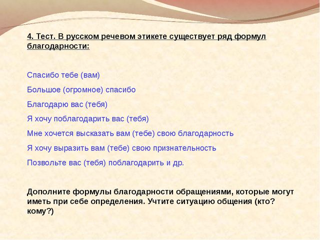 4. Тест. В русском речевом этикете существует ряд формул благодарности: Спаси...