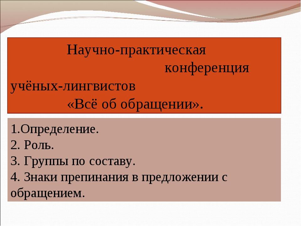 Научно-практическая конференция учёных-лингвистов «Всё об обращении». 1.Опре...