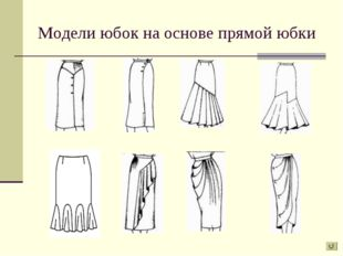 Модели юбок на основе прямой юбки