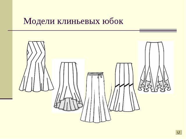 Модели клиньевых юбок