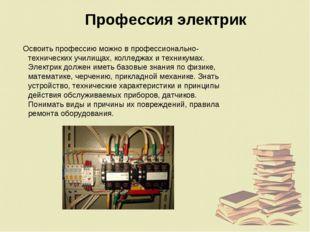 Профессия электрик Освоить профессию можно в профессионально-технических учил