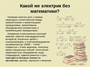 Какой же электрик без математики? Проверка наличия цепи и замеры переходных с