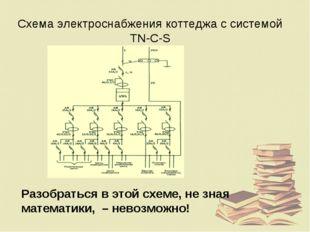 Схема электроснабжения коттеджа с системой TN-C-S Разобраться в этой схеме,
