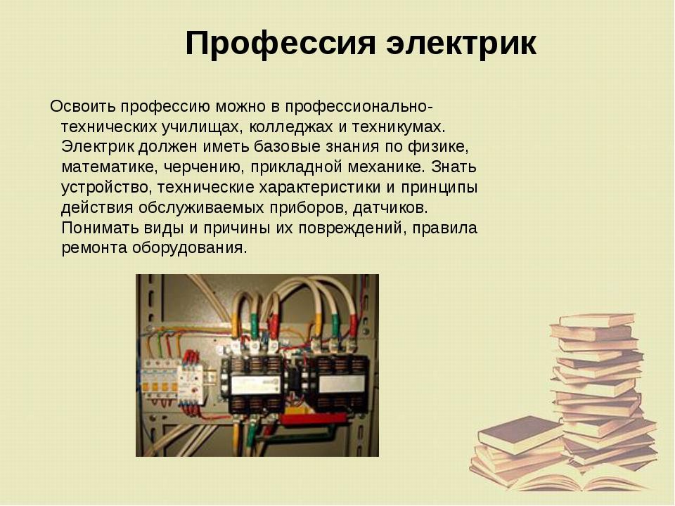 Профессия электрик Освоить профессию можно в профессионально-технических учил...