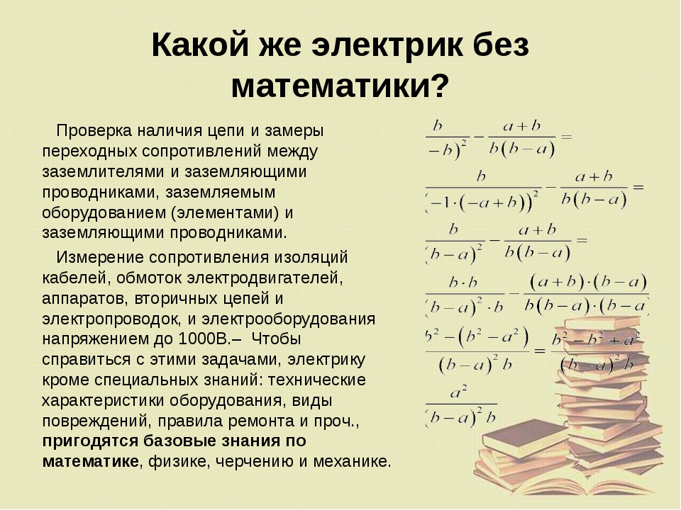 Математика в профессии монтажника реферат 2505