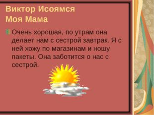 Виктор Исоямся Моя Мама Очень хорошая, по утрам она делает нам с сестрой завт