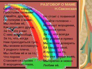 РАЗГОВОР О МАМЕ Н.Саконская От чистого сердца, Простыми словами Давайте, друз