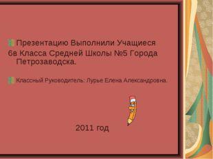 Презентацию Выполнили Учащиеся 6в Класса Средней Школы №5 Города Петрозаводск