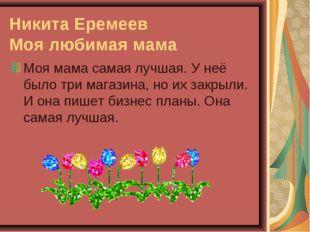 Никита Еремеев Моя любимая мама Моя мама самая лучшая. У неё было три магазин