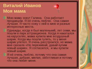 Виталий Иванов Моя мама Мою маму зовут Галина. Она работает продавцом. Я её о