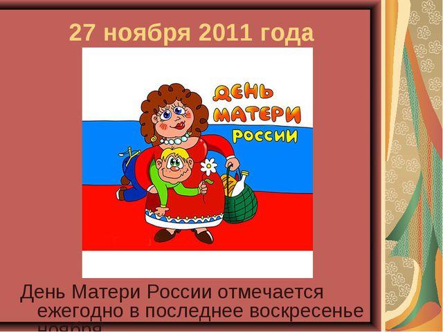 День Матери России отмечается ежегодно в последнее воскресенье ноября. 27 ноя...