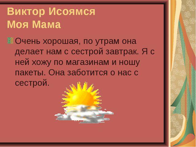 Виктор Исоямся Моя Мама Очень хорошая, по утрам она делает нам с сестрой завт...