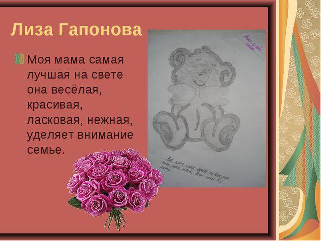 Лиза Гапонова Моя мама самая лучшая на свете она весёлая, красивая, ласковая,...