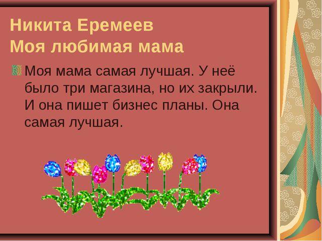 Никита Еремеев Моя любимая мама Моя мама самая лучшая. У неё было три магазин...