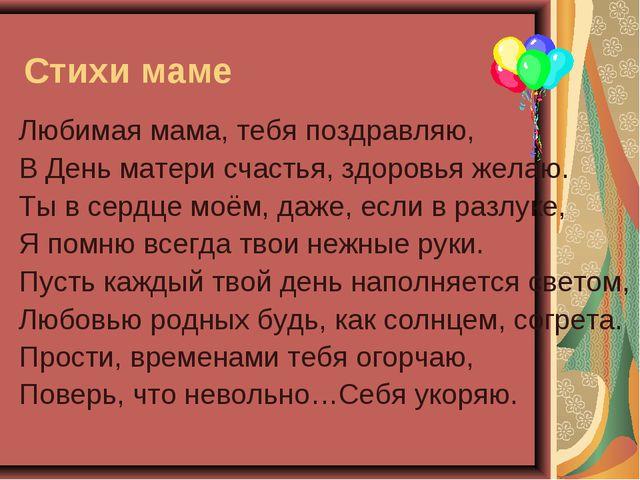 Стихи маме Любимая мама, тебя поздравляю, В День матери счастья, здоровья жел...