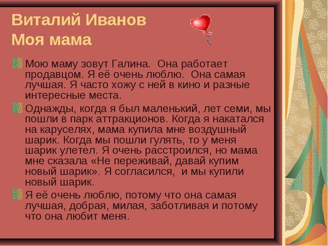 Виталий Иванов Моя мама Мою маму зовут Галина. Она работает продавцом. Я её о...