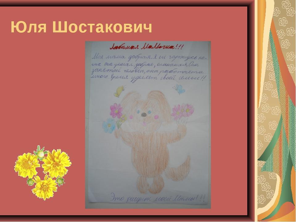 Юля Шостакович