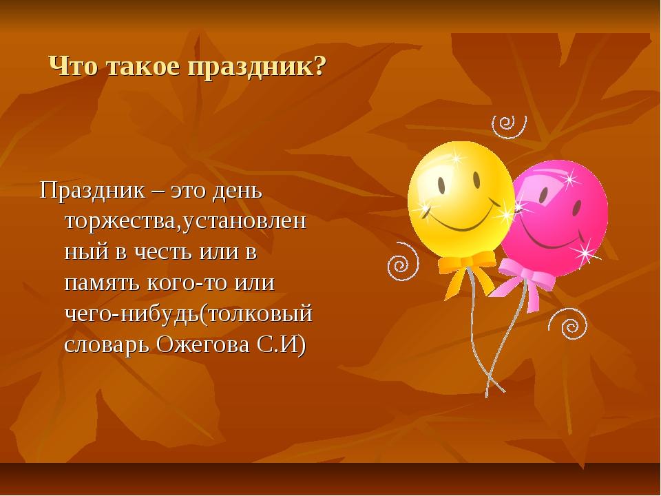 Что такое праздник? Праздник – это день торжества,установленный в честь или в...